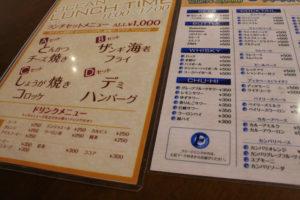 shu-menu