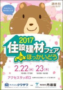 hokkaido_fair2017