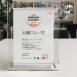 リクシルメンバーズコンテスト2017 北海道ブロック賞