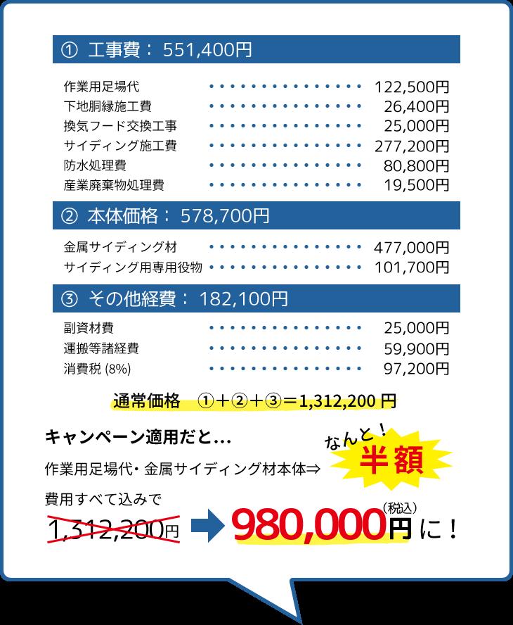 2019お見積り例