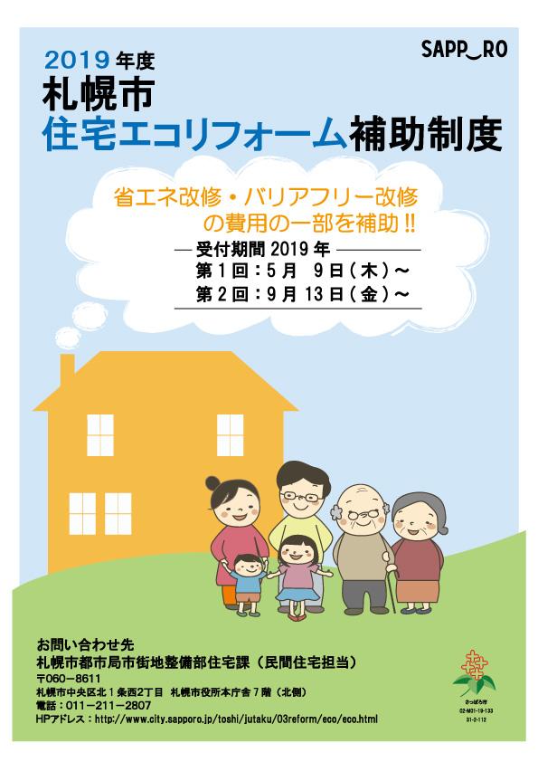 札幌市住宅エコリフォーム補助制度
