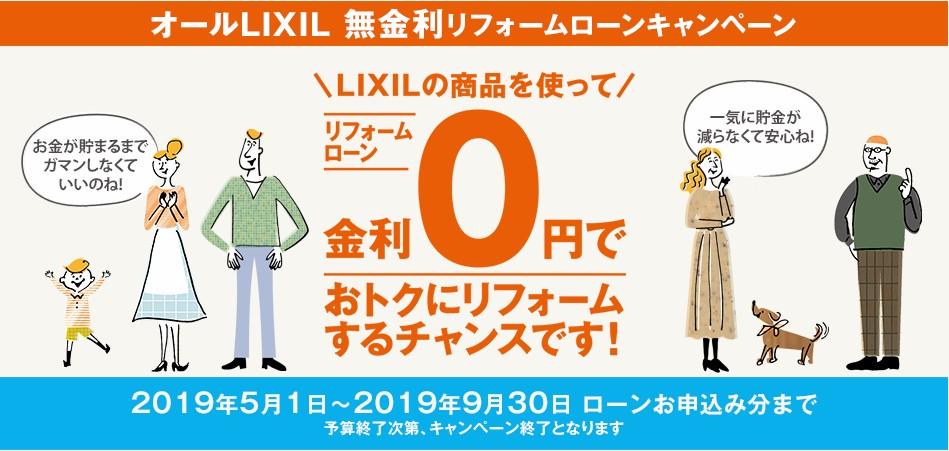 オールLIXIL 無金利リフォームローンキャンペーンのお知らせ