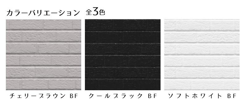 カジュアルブリックBF_カラーバリエーション