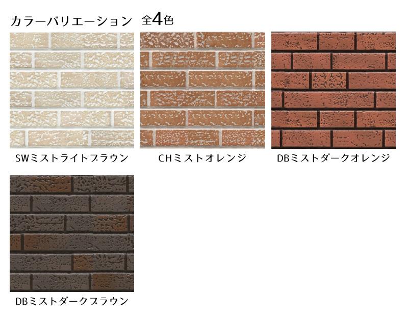 カジュアルブリックRF_カラーバリエーション