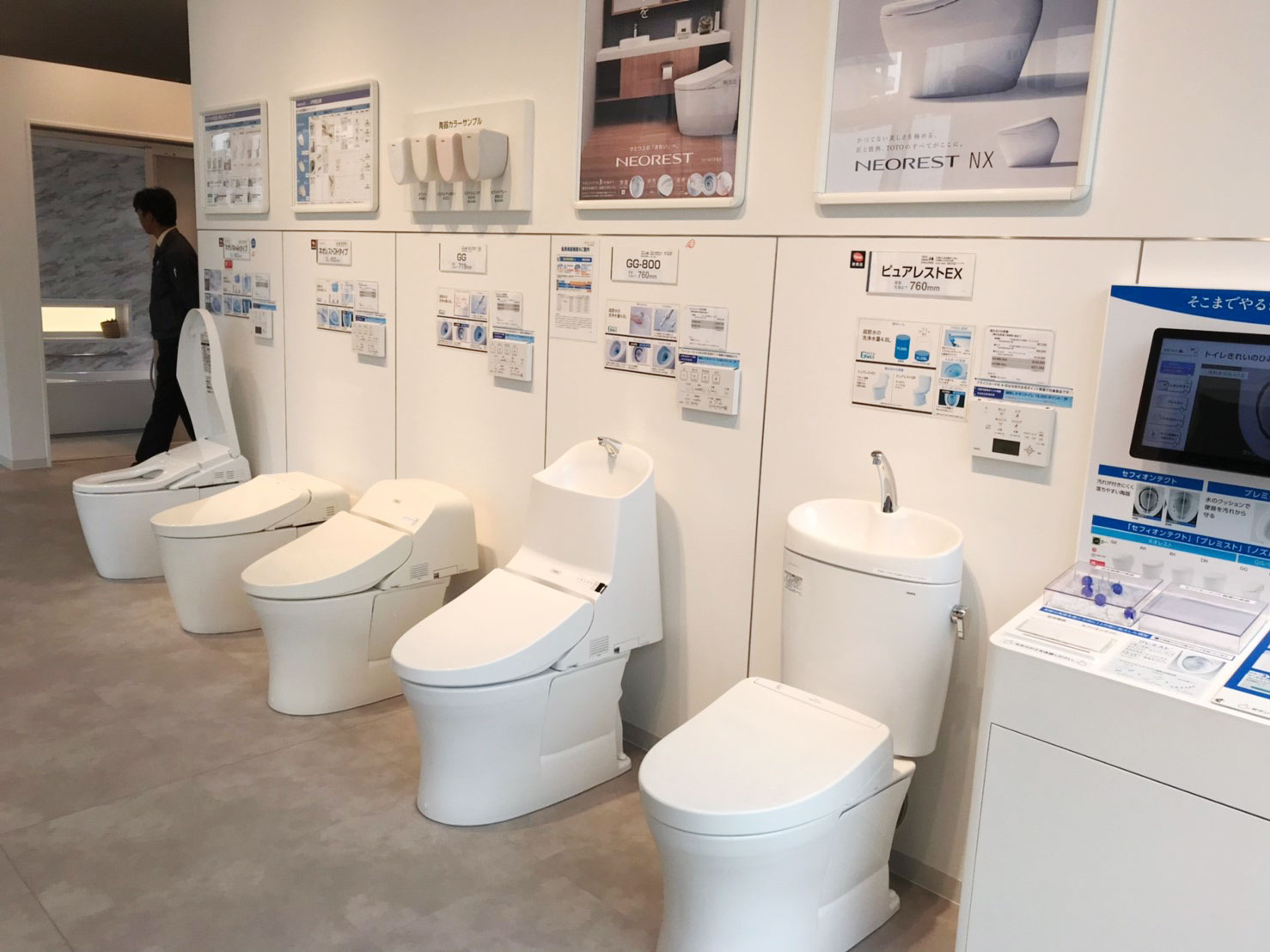 トイレの展示
