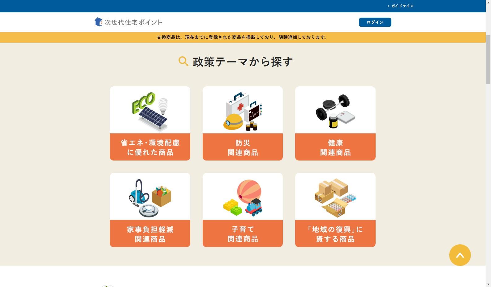 交換対象商品検索画面