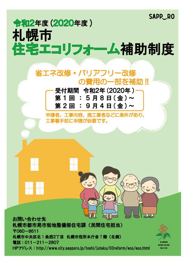 札幌市住宅エコリフォーム補助制度の内容が公開されました