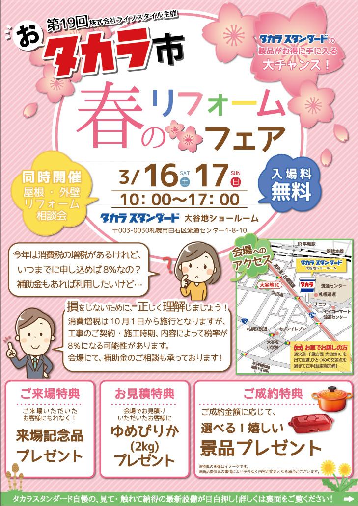 お!タカラ市 春のリフォームフェア開催決定!