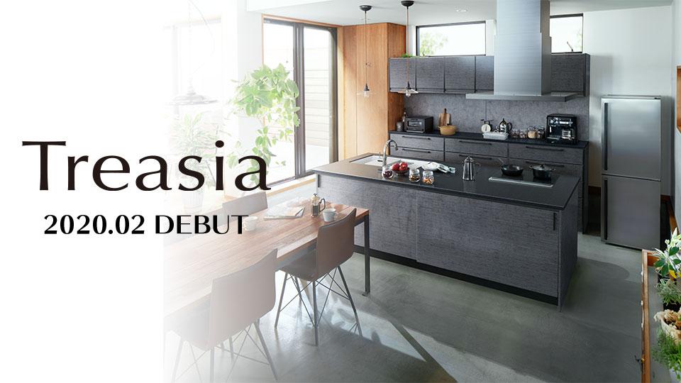 タカラの新商品 システムキッチン「トレーシア」
