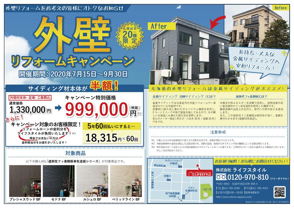 【7月15日から!】外壁リフォームキャンペーン開催!