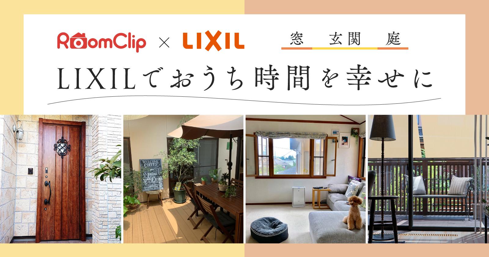 RoomClip × LIXIL お家時間を幸せに フォトコンテスト開催中!