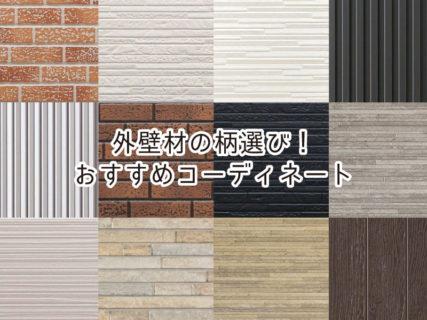 外壁材の柄選び