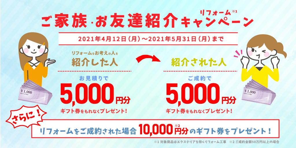 ご紹介キャンペーン20214