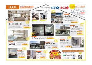 LIXILショールームイベントチラシ札幌